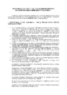 Sprawozdanie z działalności bibliotek publicznych województwa zachodniopomorskiego w 2006 roku