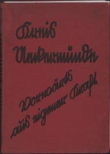 Kreis Ueckermünde : das Heimatbuch des Kreises